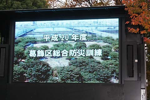 平成20年度葛飾区総合防災訓練