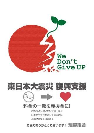 東日本大震災 復興支援チャリティ