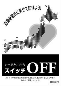 節電(ヤシマ作戦)