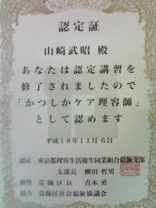 200901172003000