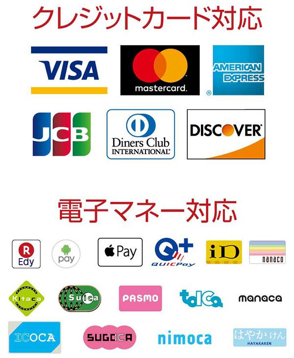 クレジットカード・電子マネーでお支払いOK!